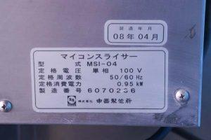 08年製 NAKANISHI MSI-04 製造番号 6070236 ベルト 部品付 マイコンスライサー