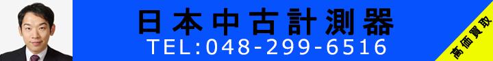 日本中古測定器買取